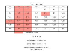 7月 営業日程