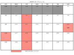 2月 営業日程