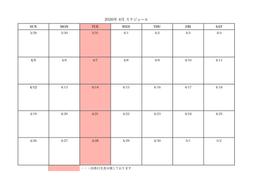 4月 営業日程