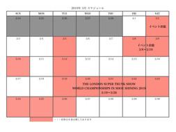 3月営業日程