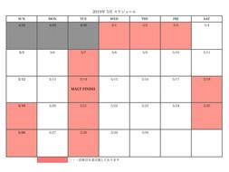 5月営業日程