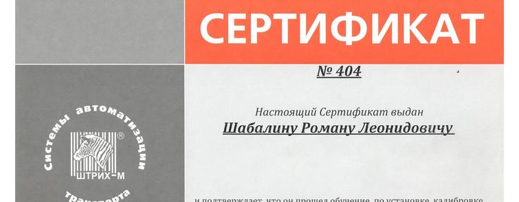 Сертификат ШТРИХ