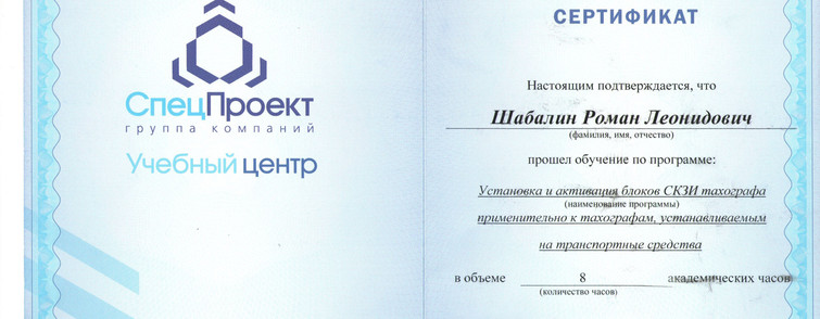 Сертификат СПЕЦПРОЕКТ