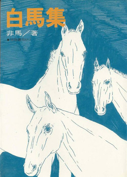 《白馬集》THE WHITE HORSE