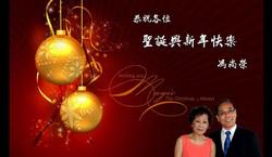 溫哥華駕駛學院 馮尚榮校長伉儷 聖誕&新年賀咭