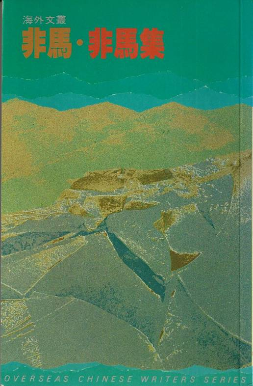 《非馬集》SELECTED POEMS BY WILLIAM MARR