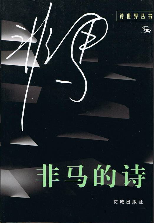 《非马的诗》Poems of William Marr