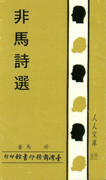 《非馬詩選》SELECTED POEMS OF WILLIAM MARR
