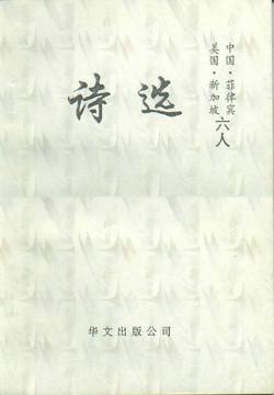 《四國六人詩選》(合集)