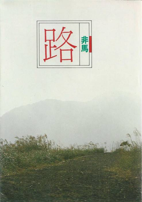 非馬詩集《路》ROAD, Collected poems of Will
