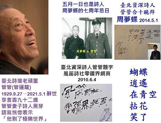 風笛主頁✦走馬燈2021.5.5 臺北詩壇老頑童管管(管運龍)1929.9.27