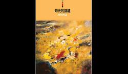 熱賀紐西蘭芳竹笛友詩畫集《時光的錦繡》2016.9.19在台灣出版