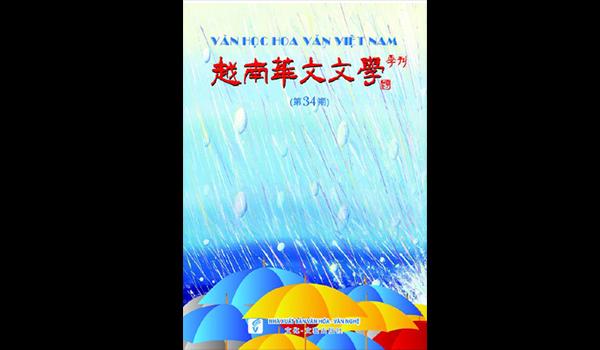 風笛e書:越南華文文學 第34期