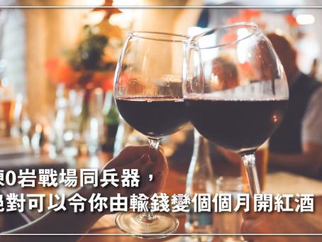 啱戰場同兵器 輸錢都變月月開紅酒(蔡嘉民)