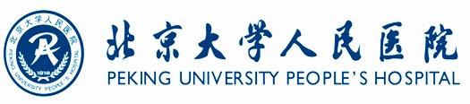 Peking University People's Hospital