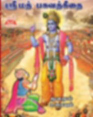 BhGeetha R.jpg