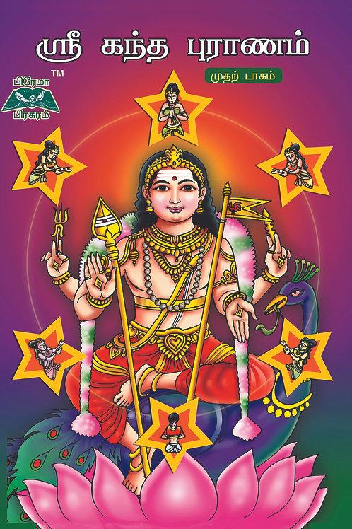 ஸ்ரீ் கந்த புராணம்-முதற்பாகம்