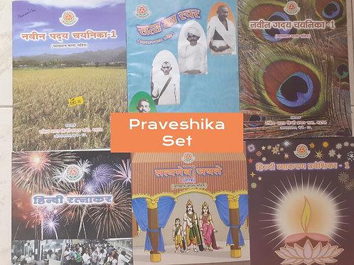 Praveshika Books Set (6Books)