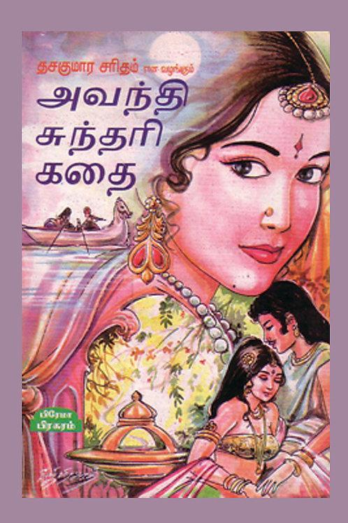 அவந்தி சுந்தரி கதை