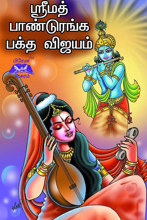 ஸ்ரீமத் பாண்டுரங்க பக்த விஜயம்-Paper back