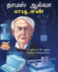 Thomas Alwa Edison.jpg