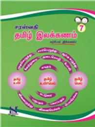 Saraswati Tamil Ilakanam - Class7
