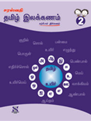Saraswati Tamil Ilakanam - Class 2