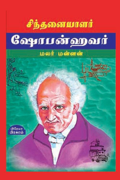 சோபன்ஹவர்-மலர்மன்னன்