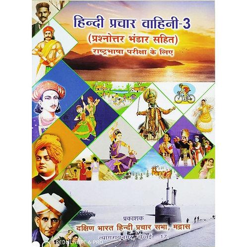 Hindi Prachar Vahini - 3 (Rashtrabasha Study Material )