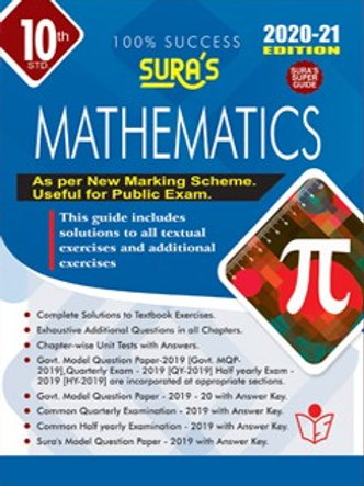 Sura Class 10 Maths