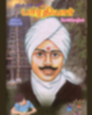 Mahakavi Bharathiyar.jpg