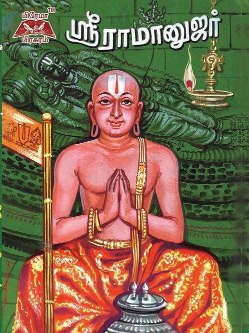 ஸ்ரீ ராமானுஜர்(வாழ்க்கை வரலாறு)