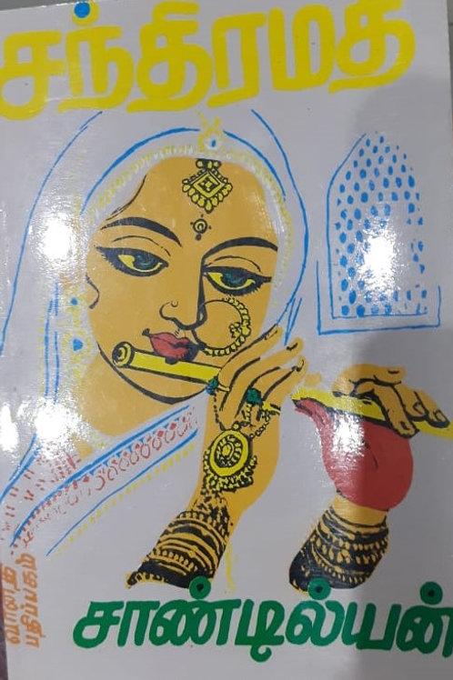 Chandiramathi - Sandilyan