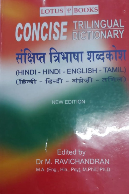 Lotus Concise Hindi-Hindi-Eng-Tamil Dictionary (Hard Bound)