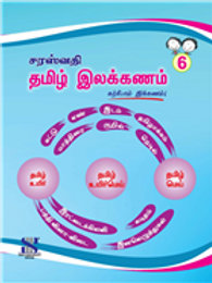 Saraswati Tamil Ilakanam - Class 6