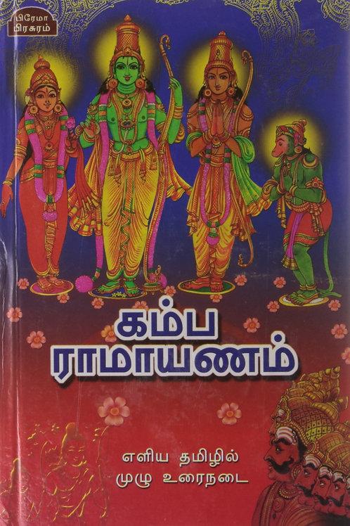 Kamba Ramayanam
