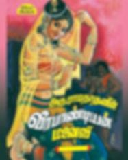 Veerapandiya manaivi.jpg