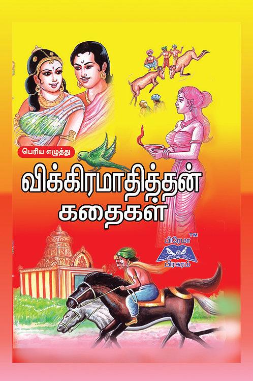 விக்கிரமாதித்தன் கதைகள்-hardbound
