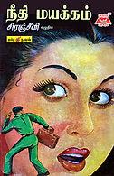 Neethi Mayakkam 28-8-20 R1 copy.jpg