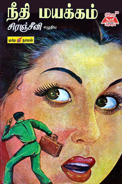 நீதி மயக்கம்-சிரஞ்சீவி
