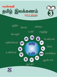 Saraswati Tamil Ilakanam - Class 3