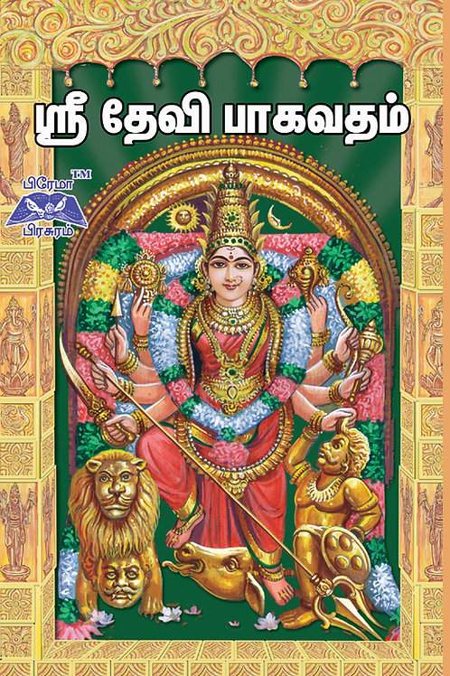 ஸ்ரீதேவி பாகவதம்