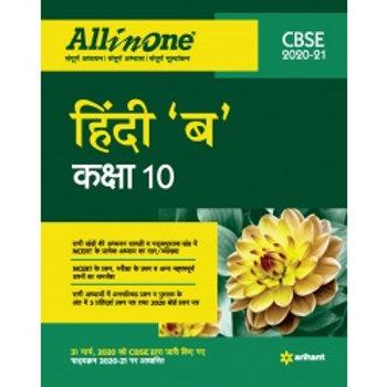 Arihant All in One Class 10 Hindi-B  (2020-21)