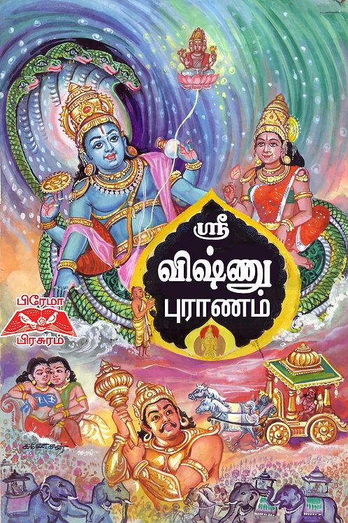 ஸ்ரீ விஷ்னு புராணம்