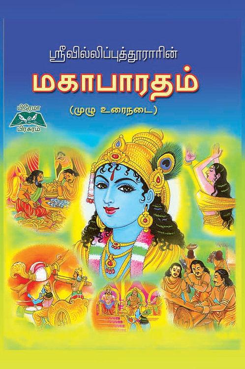 ஸ்ரீ வில்லிப்புத்தூராரின் மகாபாரதம்