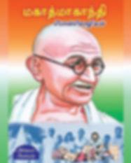 Mahathmaa Gandhi.jpg
