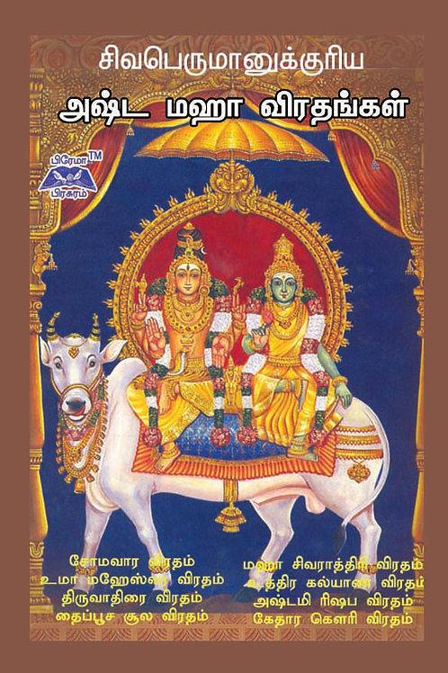 சிவபருமானுக்குரிய அஷ்ட மஹா விரதங்கள்