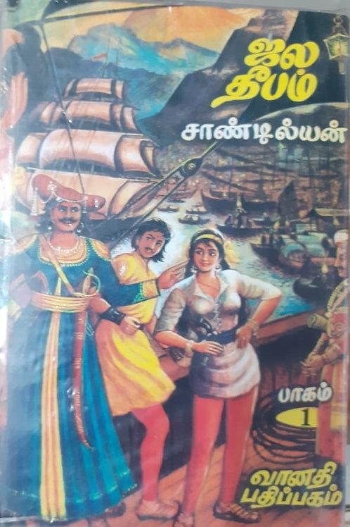 Jala Deepam - Sandilyan