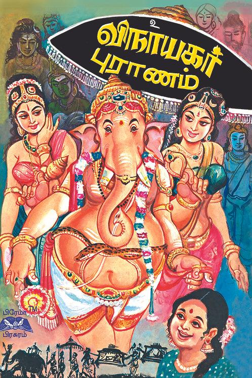 ஸ்ரீ விநாயகர் புராணம்-Paperback