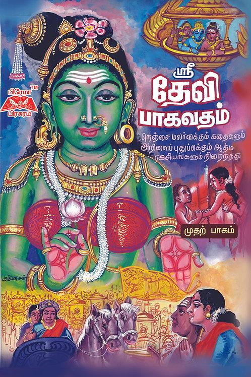 ஸ்ரீதேவி பாகவதம்-முதற் பாகம்